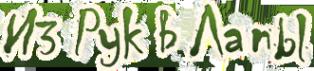 Логотип компании Из рук в лапы