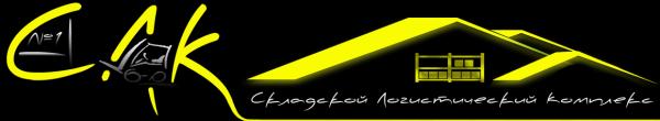 Логотип компании Складской Логистический Комплекс