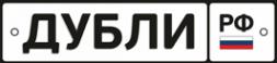 Логотип компании ДУБЛИ.РФ