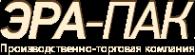 Логотип компании ЭРА-ПАК
