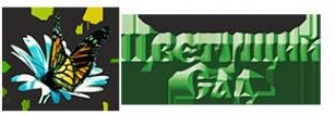Логотип компании Цветущий Сад