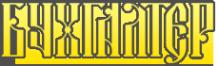 Логотип компании Бухгалтер