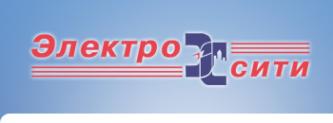 Логотип компании Электро-Сити