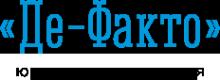 Логотип компании Де-Факто