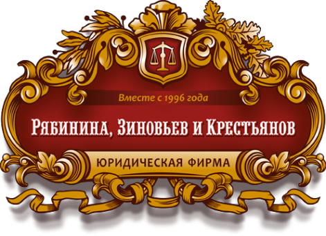 Логотип компании Рябинина