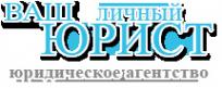 Логотип компании Агентство юридических услуг
