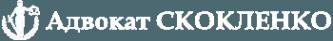 Логотип компании Адвокатский кабинет Скокленко А.И