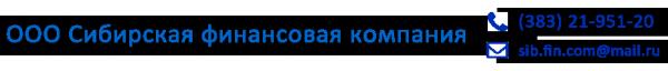 Логотип компании Сибирская финансовая компания