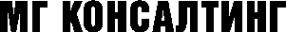 Логотип компании МГ Консалтинг